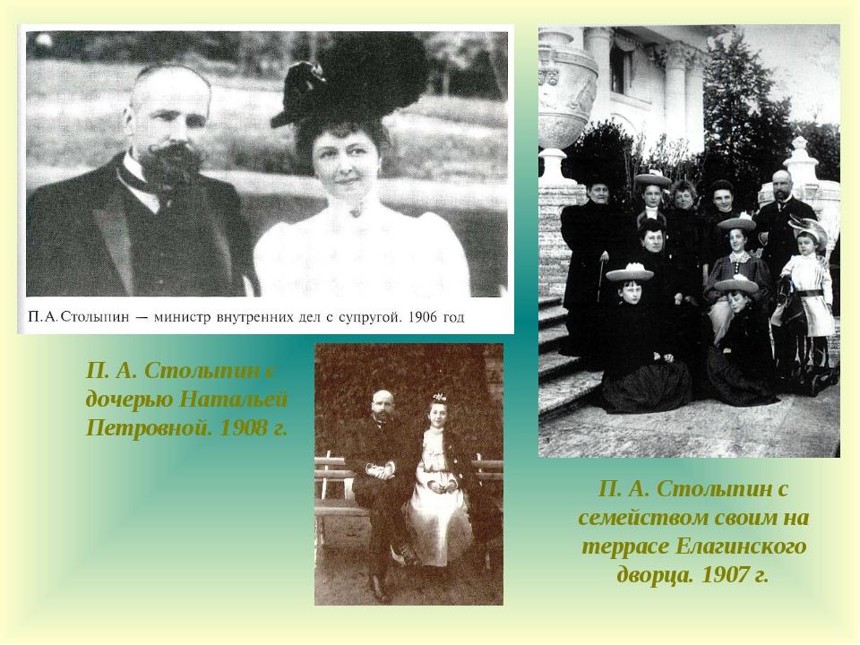 П. А. Столыпин с семейством своим на террасе Елагинского дворца. 1907 г. П. А...