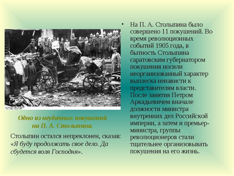 Одно из неудачных покушений на П. А. Столыпина. На П. А. Столыпина было совер...