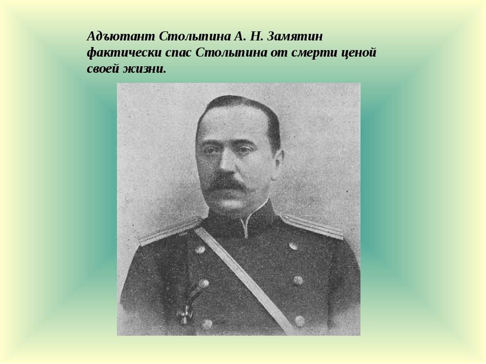 Адъютант Столыпина А. Н. Замятин фактически спас Столыпина от смерти ценой св...