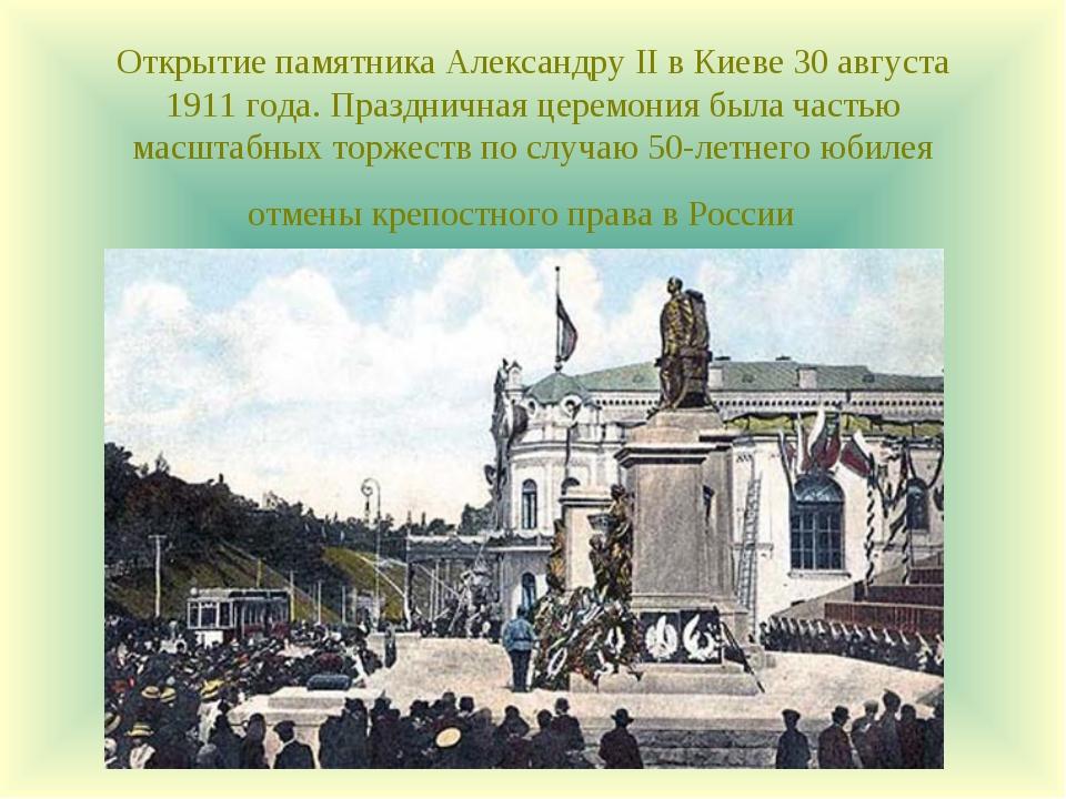 Открытие памятника Александру II в Киеве 30 августа 1911 года. Праздничная це...