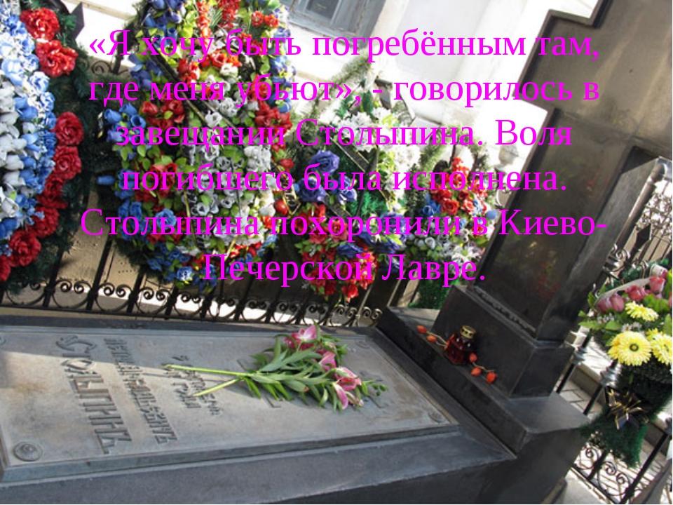 «Я хочу быть погребённым там, где меня убьют», - говорилось в завещании Столы...