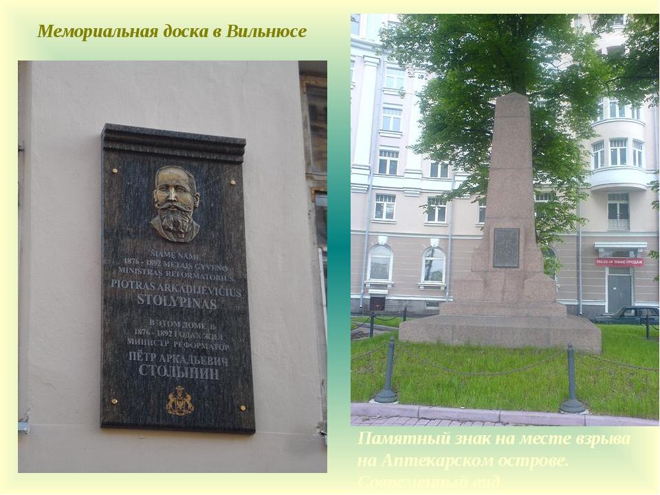 Мемориальная доска в Вильнюсе Памятный знак на месте взрыва на Аптекарском ос...