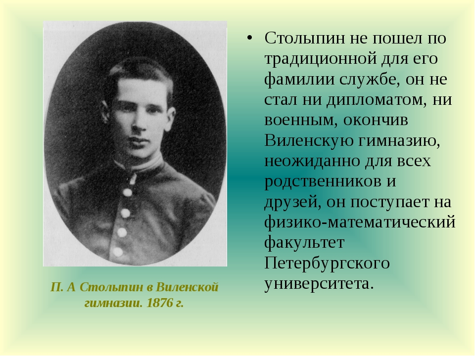 П. А Столыпин в Виленской гимназии. 1876 г. Столыпин не пошел по традиционной...