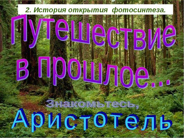 2. История открытия фотосинтеза.