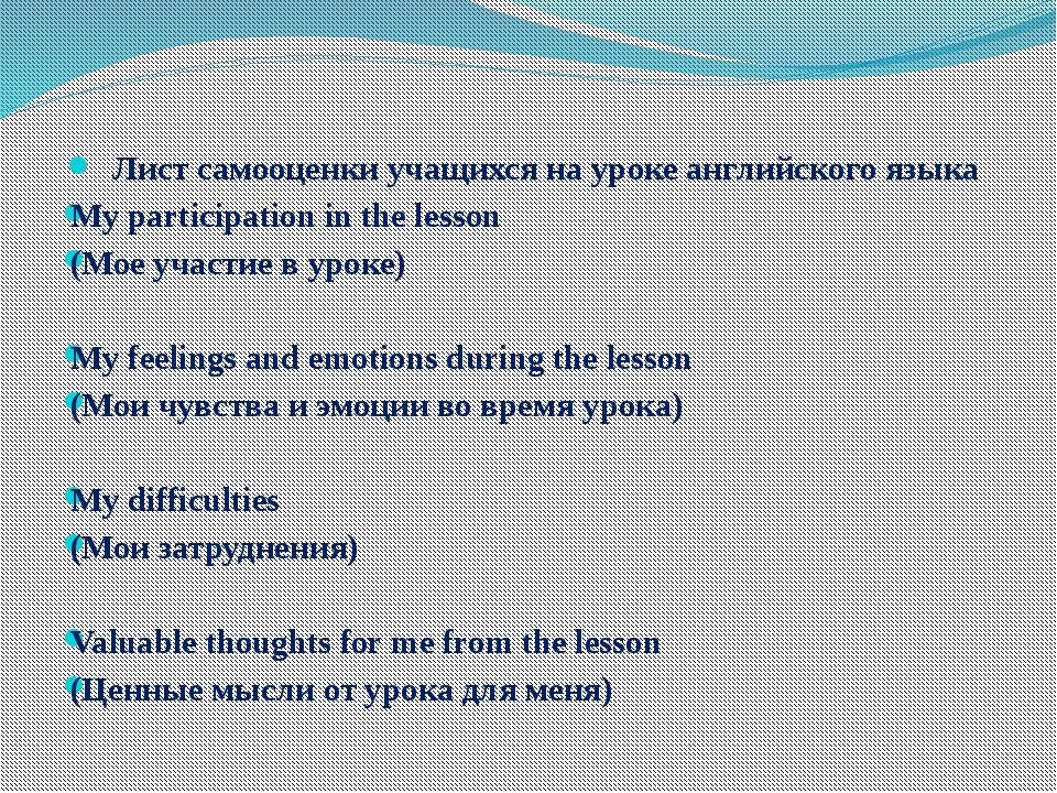 Лист самооценки учащихся на уроке английского языка My participation in the...
