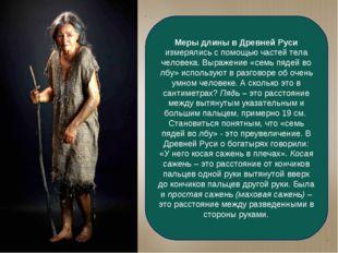 Меры длины в Древней Руси измерялись с помощью частей тела человека. Выражени