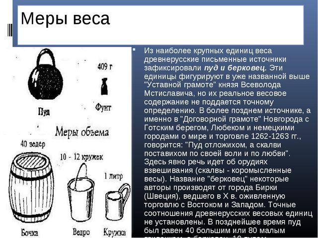 Меры веса Из наиболее крупных единиц веса древнерусские письменные источники...