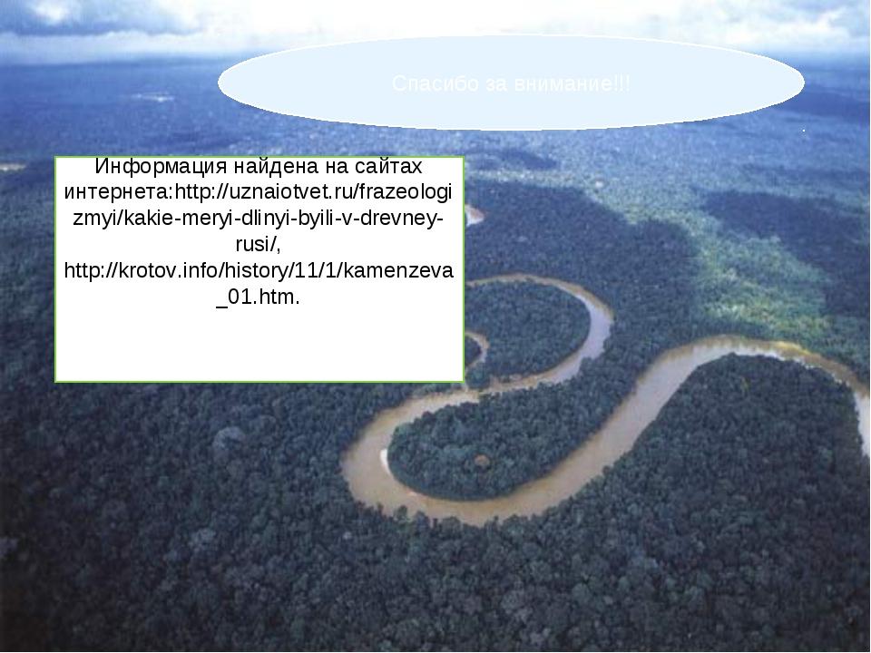 Спасибо за внимание!!! Информация найдена на сайтах интернета:http://uznaiotv...