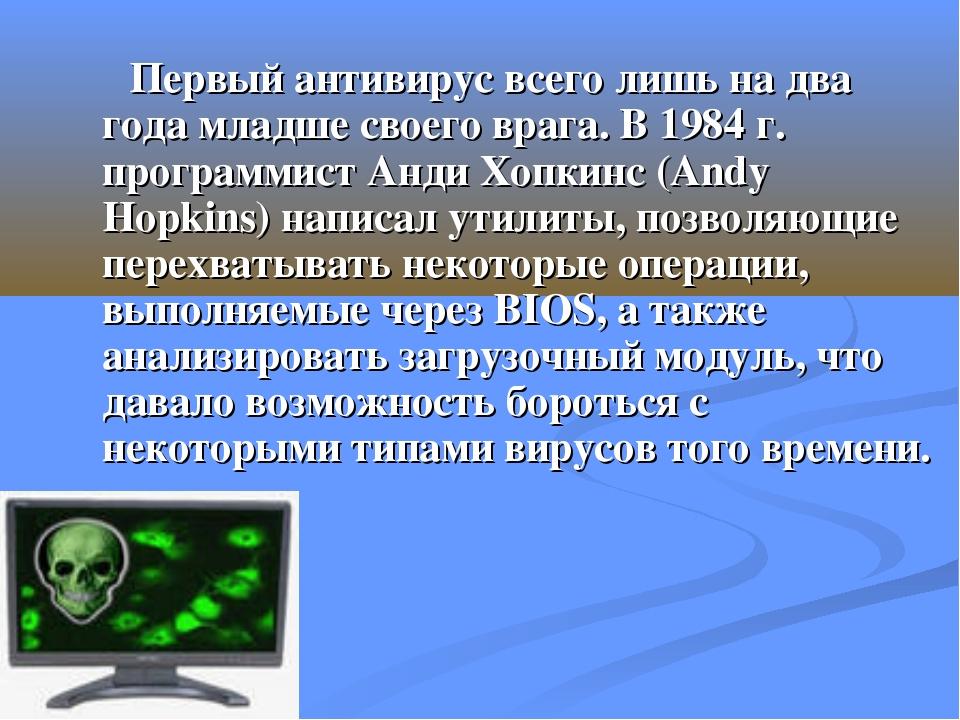 Первый антивирус всего лишь на два года младше своего врага. В 1984 г. прогр...