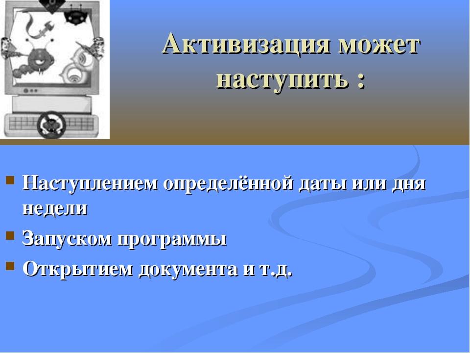 Активизация может наступить : Наступлением определённой даты или дня недели З...