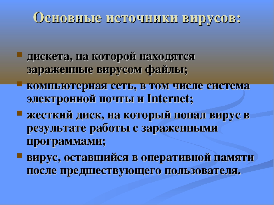 Основные источники вирусов: дискета, на которой находятся зараженные вирусом...