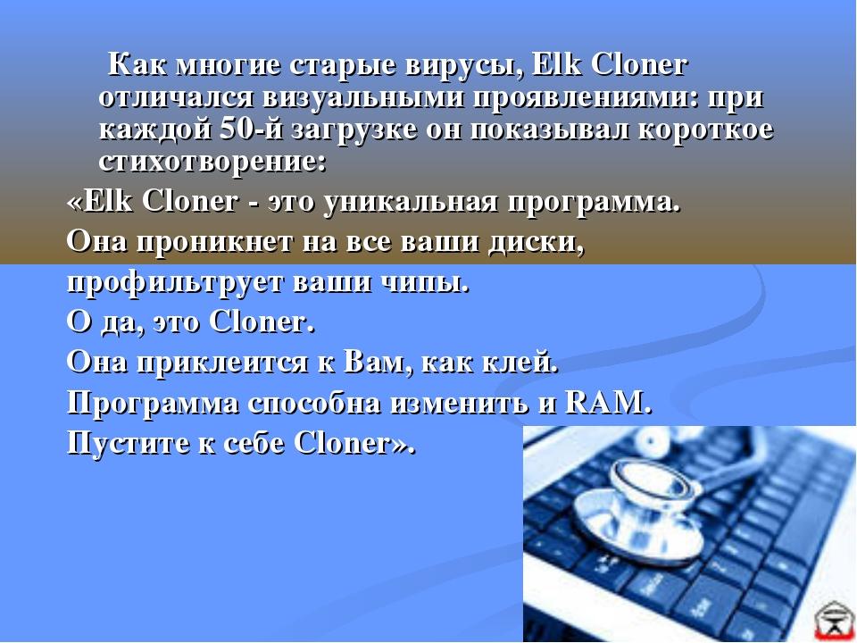 Как многие старые вирусы, Elk Cloner отличался визуальными проявлениями: при...
