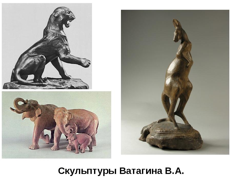 Скульптуры Ватагина В.А. И сегодня анималистический жанр - изображение животн...