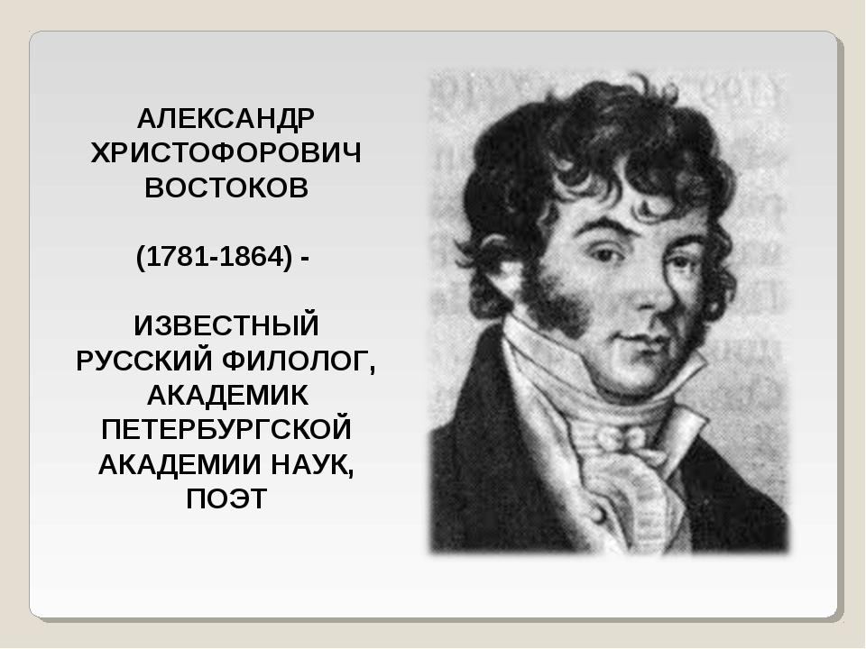 АЛЕКСАНДР ХРИСТОФОРОВИЧ ВОСТОКОВ (1781-1864) - ИЗВЕСТНЫЙ РУССКИЙ ФИЛОЛОГ, АКА...