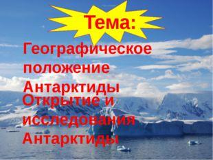 Географическое положение Антарктиды Открытие и исследования Антарктиды Тема: