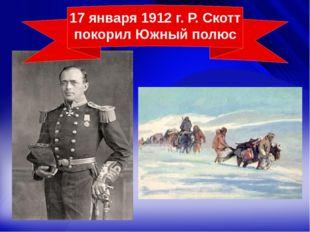 17 января 1912 г. Р. Скотт покорил Южный полюс
