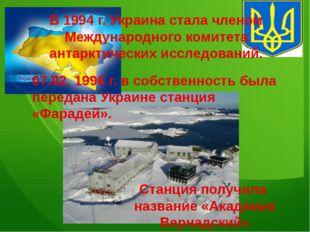 Станция получила название «Академик Вернадский» 07.02. 1996 г. в собственност