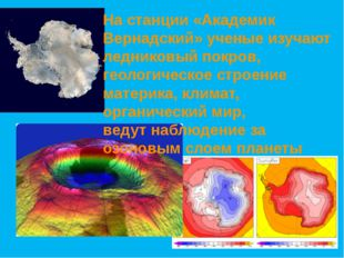 На станции «Академик Вернадский» ученые изучают ледниковый покров, геологичес
