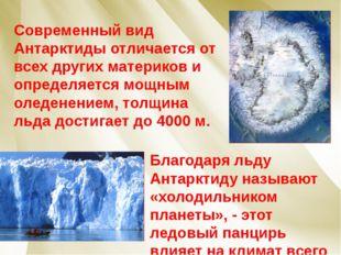 Современный вид Антарктиды отличается от всех других материков и определяется