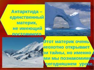 Антарктида –единственный материк, не имеющий постоянного населения. Этот мат