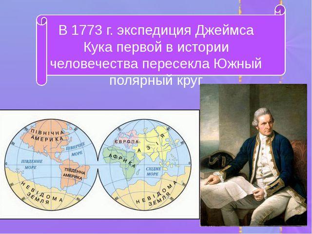 В 1773 г. экспедиция Джеймса Кука первой в истории человечества пересекла Юж...
