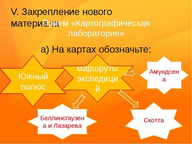 V. Закрепление нового материала Прием «Картографическая лаборатория» а) На ка...