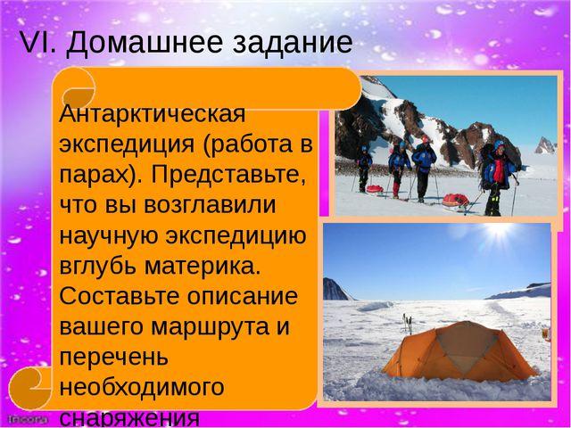 VI. Домашнее задание Антарктическая экспедиция (работа в парах). Представьте,...