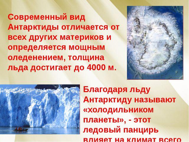 Современный вид Антарктиды отличается от всех других материков и определяется...