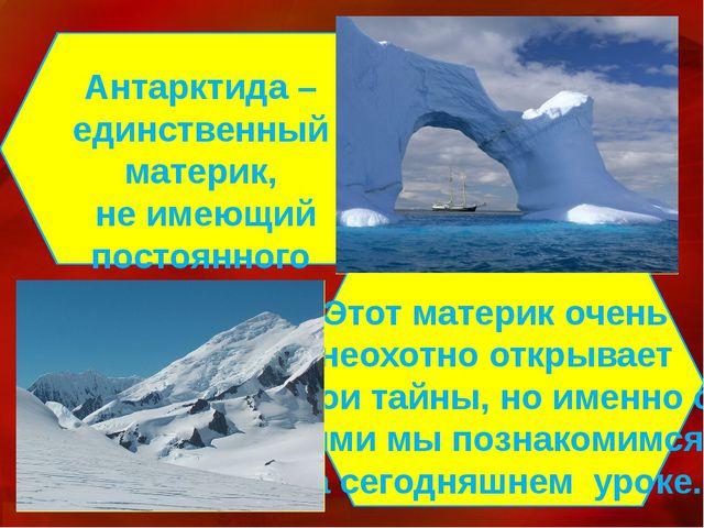 Антарктида –единственный материк, не имеющий постоянного населения. Этот мат...