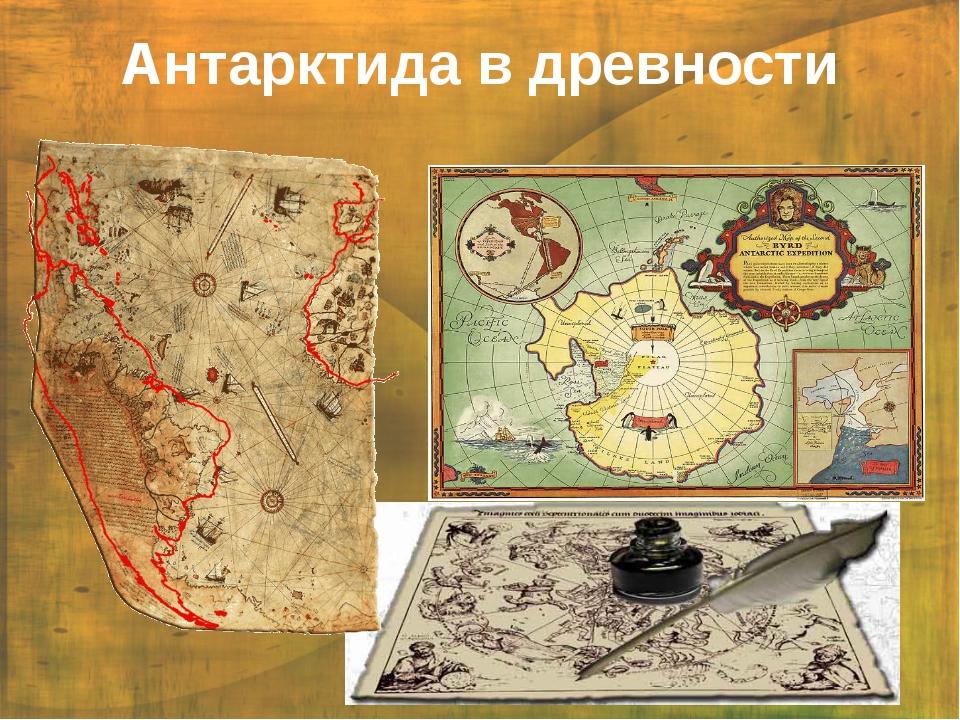 Антарктида в древности