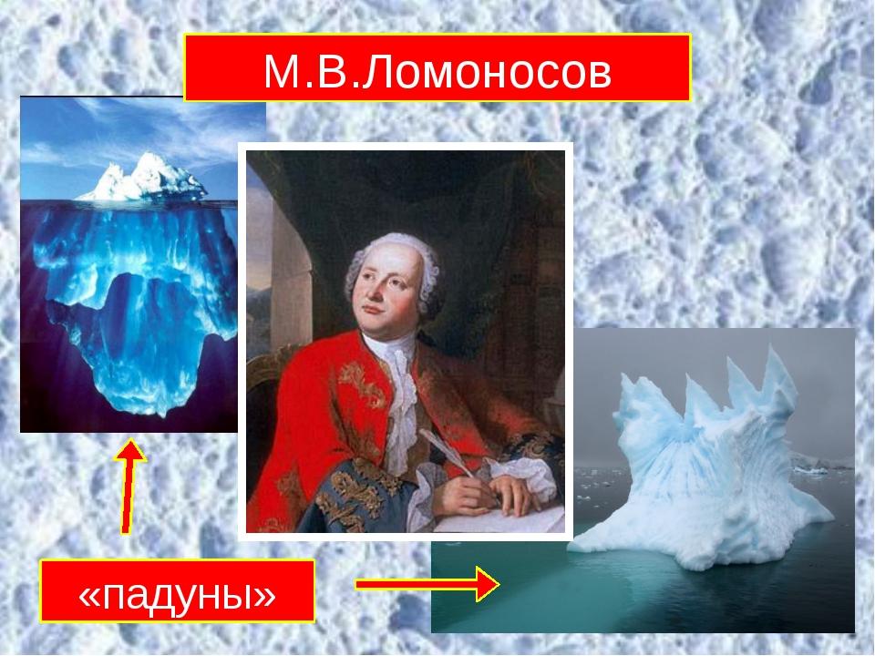 М.В.Ломоносов «падуны»