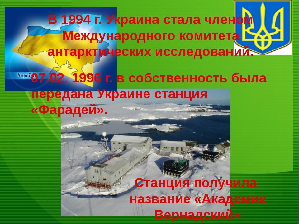 Станция получила название «Академик Вернадский» 07.02. 1996 г. в собственност...