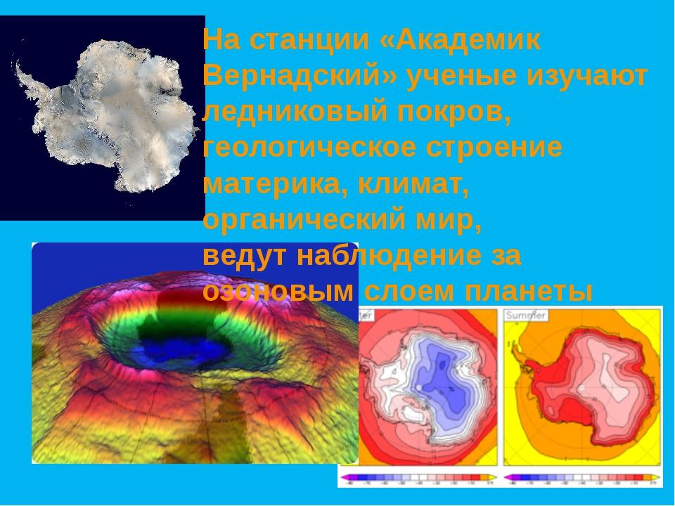 На станции «Академик Вернадский» ученые изучают ледниковый покров, геологичес...