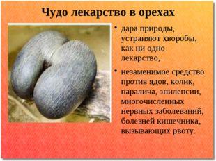 Чудо лекарство в орехах дара природы, устраняют хворобы, как ни одно лекарств