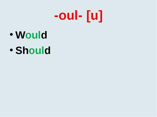-oul- [u] Would Should