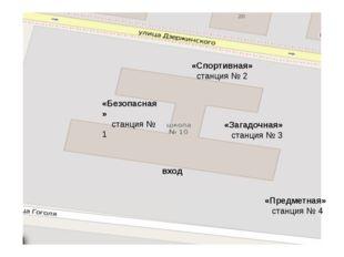 вход «Безопасная» станция № 1 «Спортивная» станция № 2 «Загадочная» станция