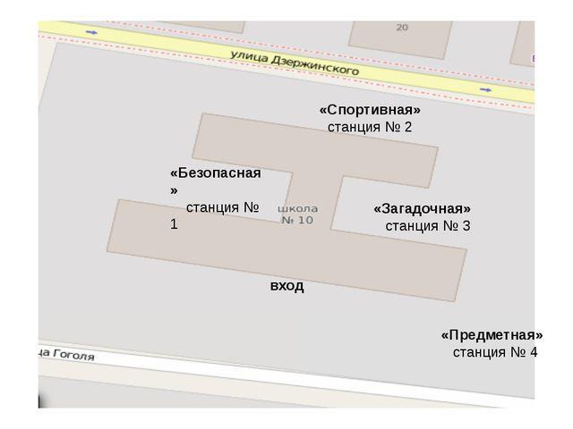 вход «Безопасная» станция № 1 «Спортивная» станция № 2 «Загадочная» станция...