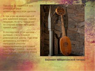 Вариант мавританской гитары При игре на латинской или римской кифаре использ