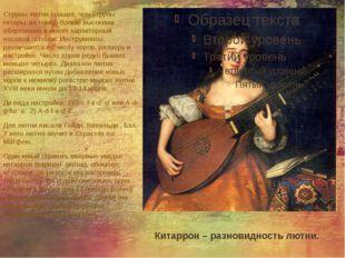 Китаррон – разновидность лютни. Струны лютни тоньше, чем струны гитары, их т