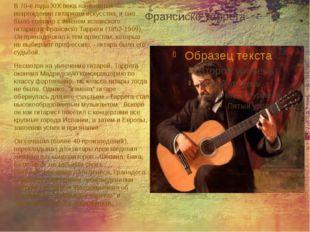 Франсиско таррега В 70-е годы XIX века начинается возрождение гитарного иску