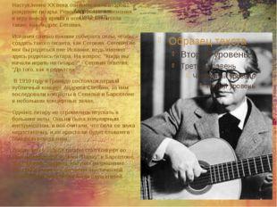 Андрес сеговия (1893-1987) Наступление XX века ознаменовало второе рождение