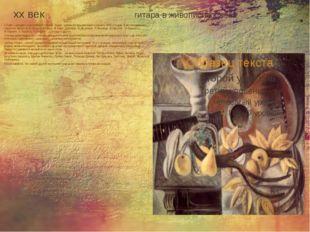 xx век гитара в живописи xx века XX век – расцвет классической гитары. Корни
