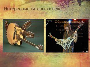 Интересные гитары xx века