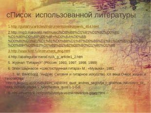 сПисок использованной литературы 1.http://guitar.ru/articles/instruments/inst