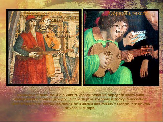Начиная с X века можно выявить формирование определенного типа инструмента, с...