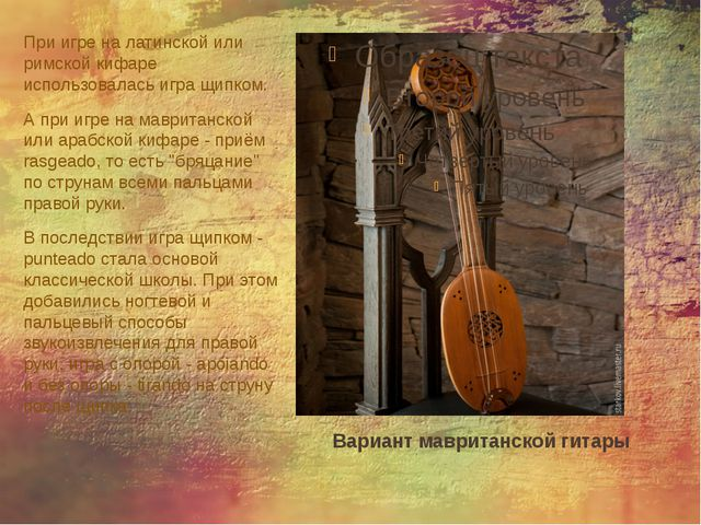 Вариант мавританской гитары При игре на латинской или римской кифаре использ...