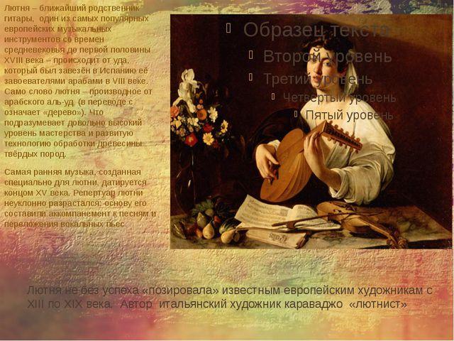 Лютня не без успеха «позировала» известным европейским художникам с XIII по X...