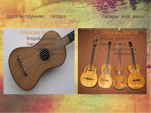 Десятиструнная гитара Гитары xviii века