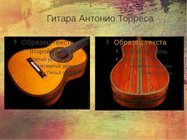 Гитара Антонио Торреса