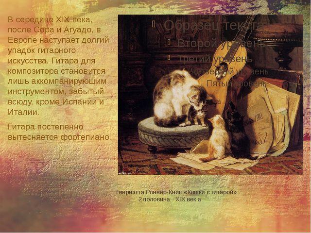 Генриэтта Роннер-Книп «Кошки с гитарой» 2 половина XIX век а В середине XIX...